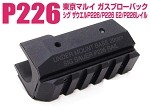 Nine Ball Marui P226 20mm Under Mount Base